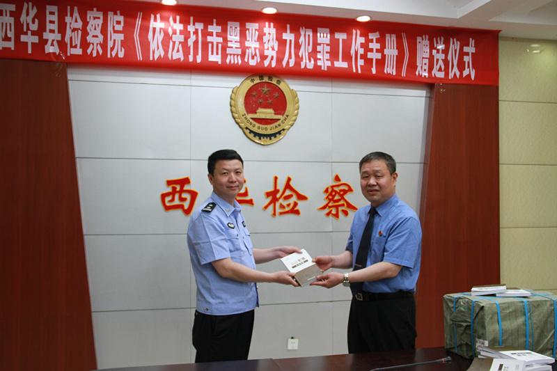 检察长郑清朝向公安干警赠送《手册》